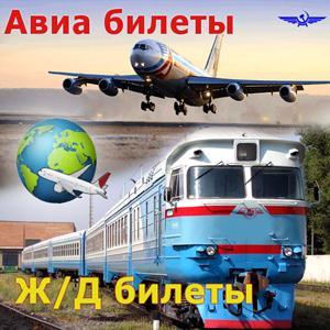 Авиа- и ж/д билеты Кшенского