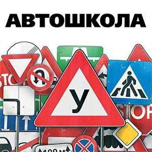 Автошколы Кшенского