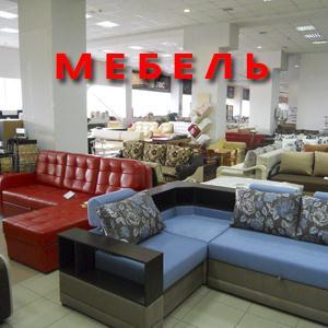 Магазины мебели Кшенского