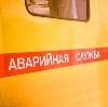 Аварийные службы в Кшенском