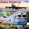 Авиа- и ж/д билеты в Кшенском