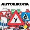 Автошколы в Кшенском