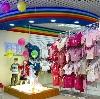 Детские магазины в Кшенском