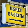 Обмен валют в Кшенском