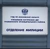 Отделения полиции в Кшенском