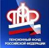 Пенсионные фонды в Кшенском