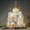 Религиозные учреждения в Кшенском