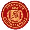 Военкоматы, комиссариаты в Кшенском