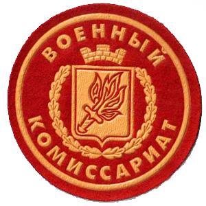 Военкоматы, комиссариаты Кшенского